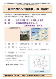 20120429九州カタカムナ勉強会