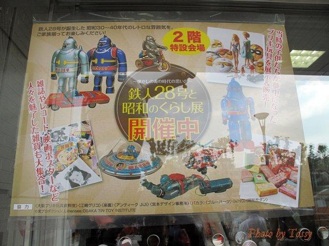 「鉄人28号と昭和のくらし展」ポスター
