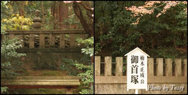 観心寺の首塚