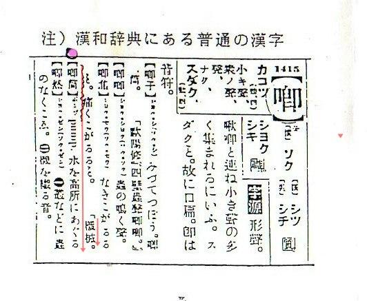 漢和辞典 ポンプ