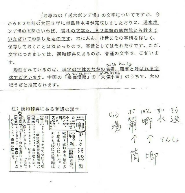 漢字の解説