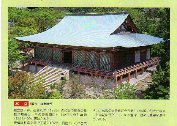 太山寺本堂 パンフ