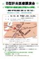 9/13 B型肝炎講演会 案内チラシ