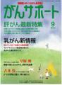 雑誌「がんサポート」9月号表紙