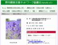 堺なんネット ホームページ