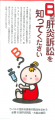 B型肝炎訴訟を支える会 大阪のリーフレット