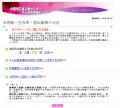 大阪府立成人病センター がん予防情報センターのサイト