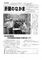 「肝臓のなかま 87号」表紙