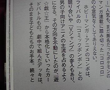 洋泉社オトナアニメvol18