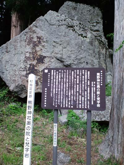 熊野神社梵字岩