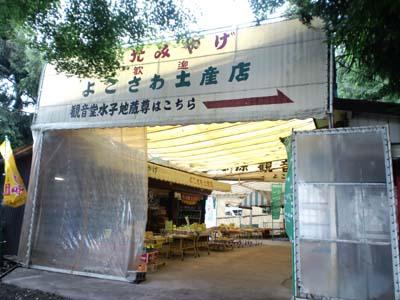 横沢土産店入口
