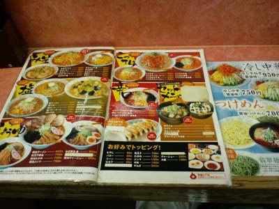 麺ハウスメニュー