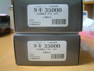 タキ35000-1