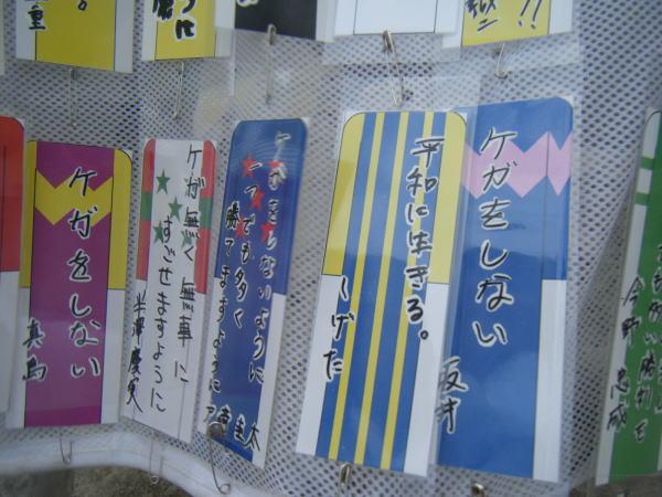 110704tanzaku-jocky3.jpg