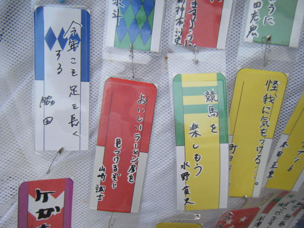 110704tanzaku-jocky6.jpg