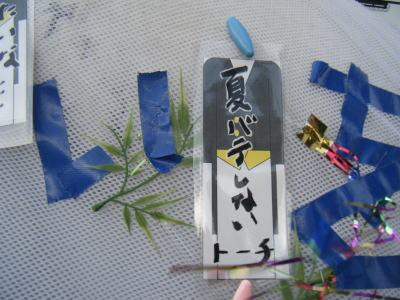 110704tanzaku-yudoba3.jpg
