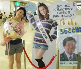 Suzannu+Kumamoto.jpg