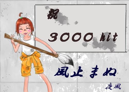 3000hit
