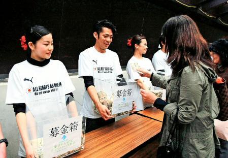 神戸ライフ:募金