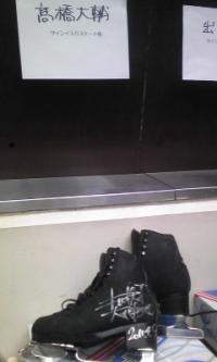 神戸ライフ:高橋大輔サイン入りスケート靴:convert_20110409231245