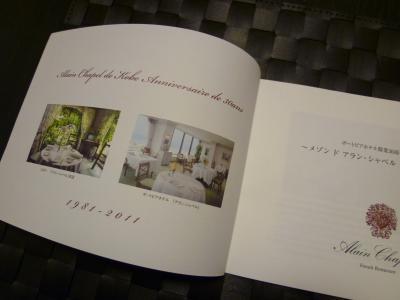 神戸ライフ:アランシャペル30周年小冊子:P1010183_convert_20110419161500