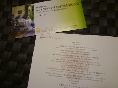 神戸ライフ:30周年ディナーメニュー:P1010184_convert_20110419161545