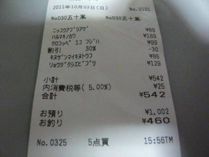 2011.10.01買い物