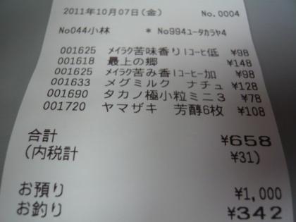 2011.10.07買い物