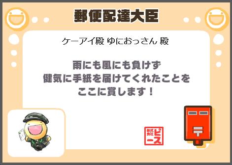 郵便配達大臣_賞状