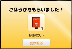 郵便配達大臣_ごほうび