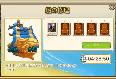 船の修理画面
