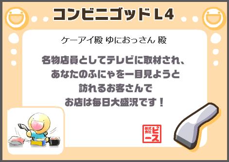 コンビニゴッドL4_賞状