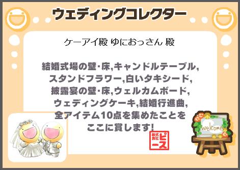ウェディングコレクター_賞状