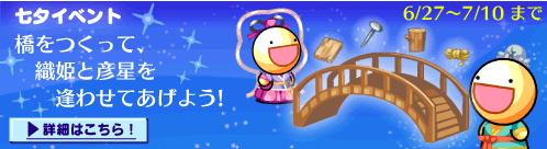 七夕イベント