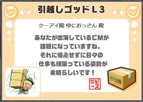 引っ越しゴッドL3_賞状