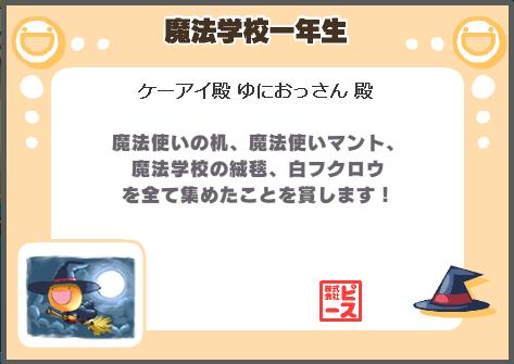 魔法学校一年生_賞状