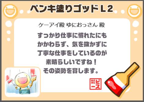 ペンキ塗りゴッドL2_賞状