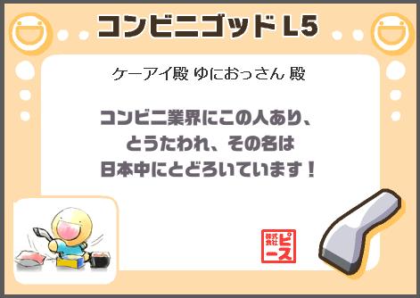 コンビニゴッドL5_賞状