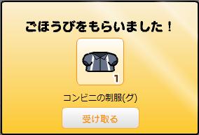 コンビニゴッドL5_ごほうび