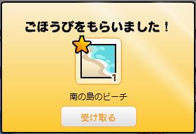 マリンコレクター_ごほうび