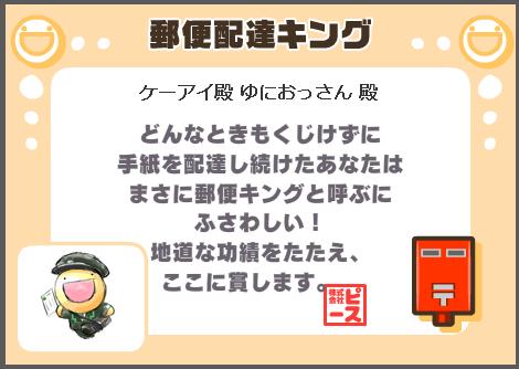 郵便配達キング_賞状