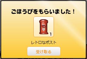 郵便配達キング_ごほうび