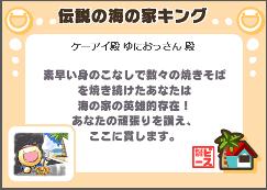 伝説の海の家キング_賞状