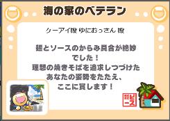 海の家ベテラン_賞状