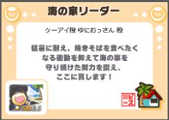 海の家リーダー_賞状