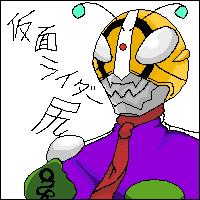 仮面ライダー尻