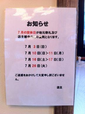 鎌倉大勝軒 002