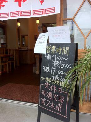 鎌倉大勝軒 003