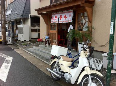 鎌倉大勝軒 004