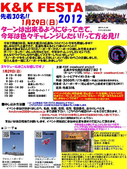 KKスノーボードfesta!! - コピー